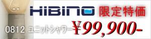 0812-SH-adverdisement140207